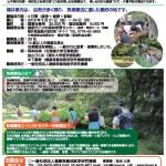 (最終)A4福井気候療法士インストラクター育成講習会2018出力イメージ3LT