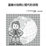 18・11発行「商工ジャーナル・温泉効用と利用法