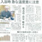 北日本新聞20181225